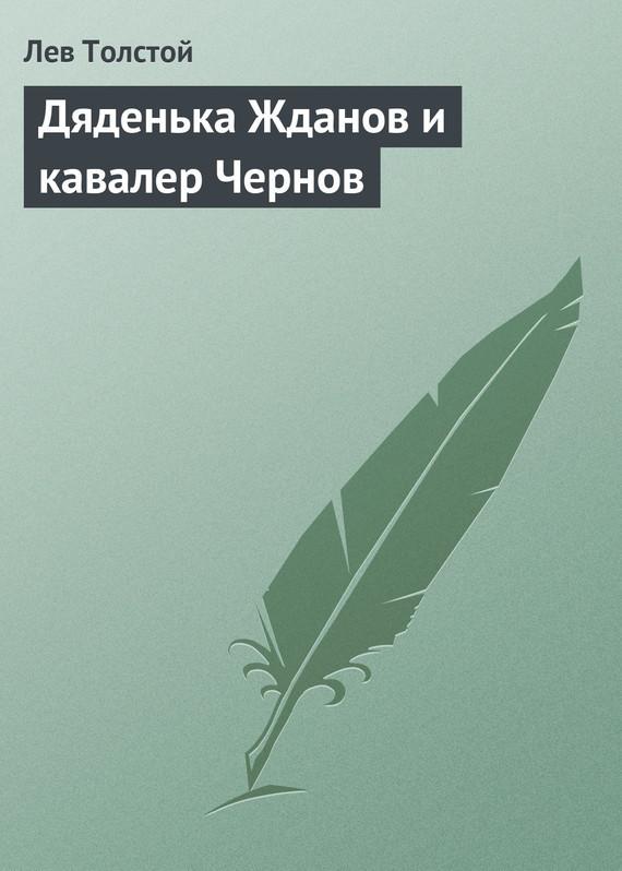 Дяденька Жданов и кавалер Чернов
