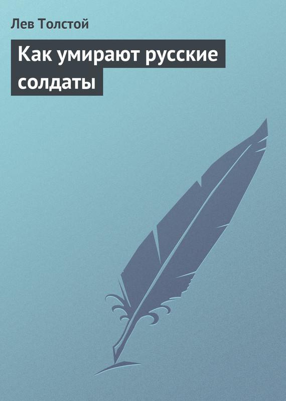 Как умирают русские солдаты