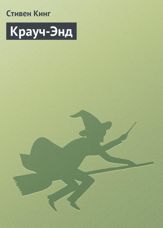 Книга мгла стивен кинг скачать бесплатно