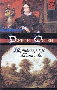 книга нортенгерское аббатство скачать читать