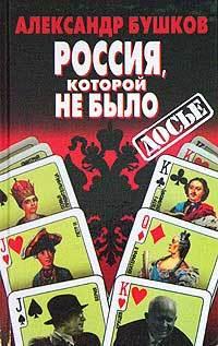 Читать книгу Россия, которой не было. Гвардейское столетие