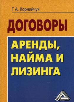 Книга Договоры аренды, найма и лизинга. Образцы, рекомендации, комментарии