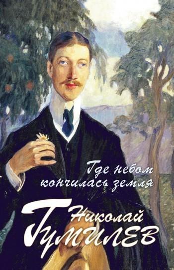Читать книгу николая степановича гумилева биография