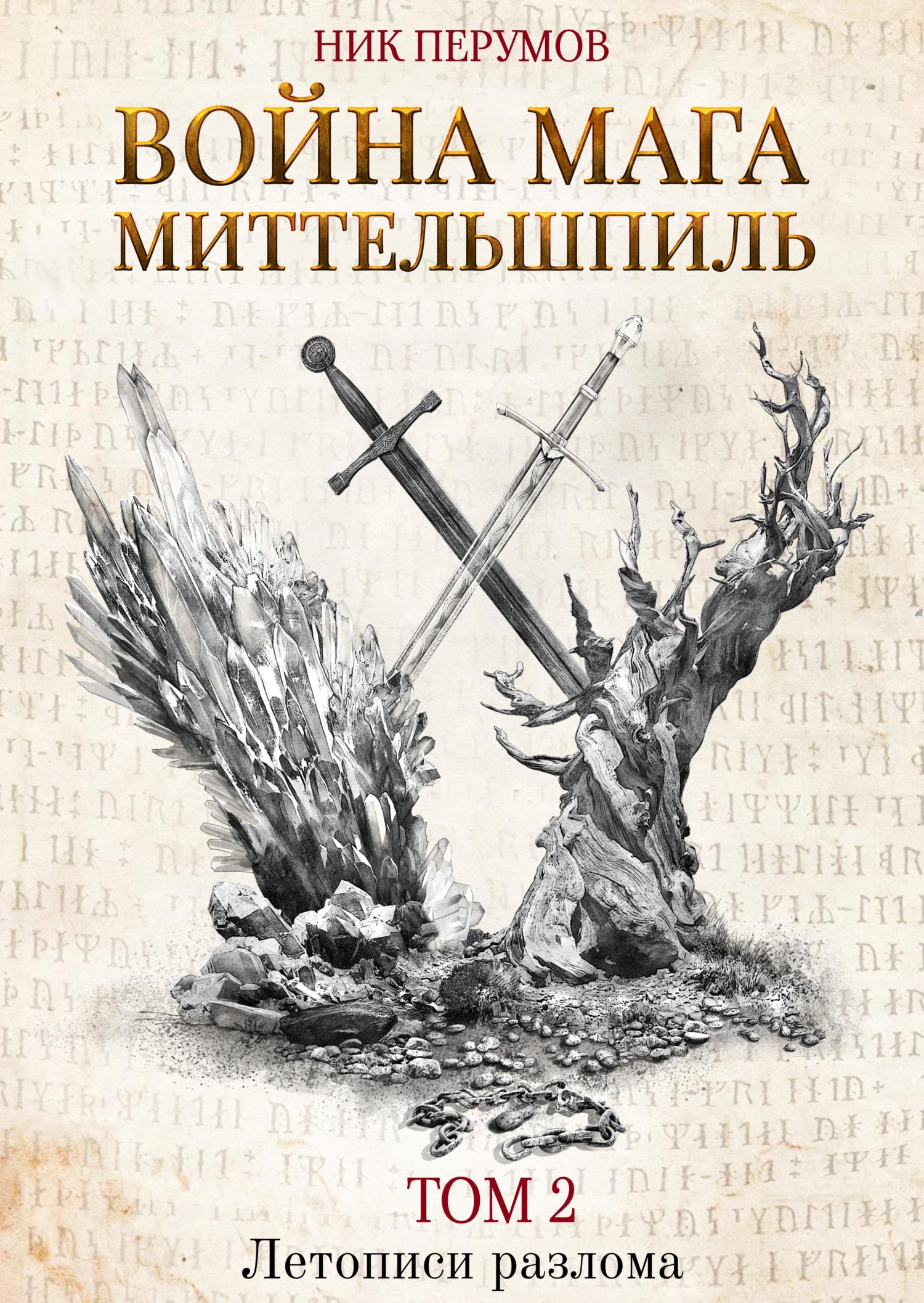 Дроздов Анатолий Федорович. Капеллан (книга завершена)