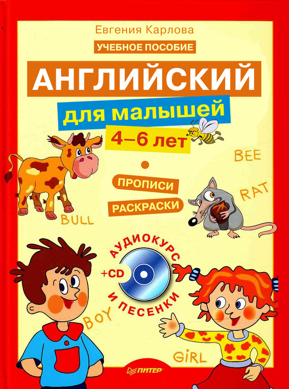 Английский для малышей. 4-6 лет: прописи, раскраски