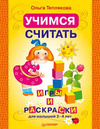 Учимся считать. Игры и раскраски для малышей 2–4 лет