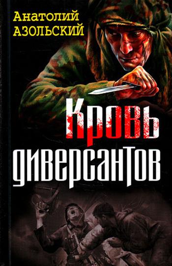 Читать Кровь диверсантов (сборник)