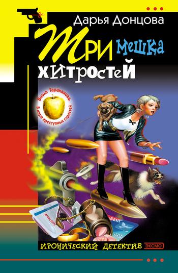 Читать онлайн книгу литвина
