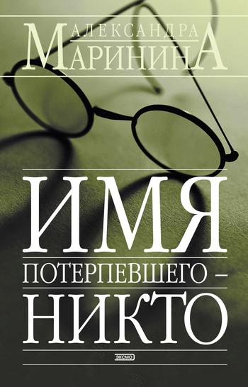 Маринина Александра Борисовна  читать и скачать