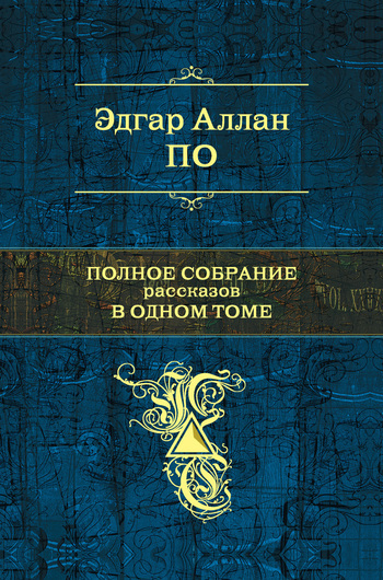 По, Эдгар Аллан — Википедия