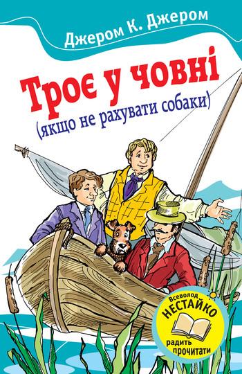 Троє у човні (якщо не рахувати собаки)