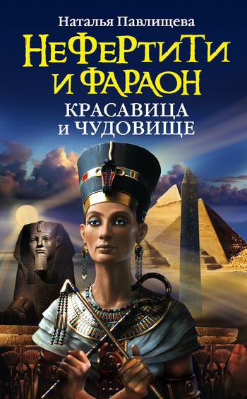 Нефертити и фараон. Красавица и чудовище