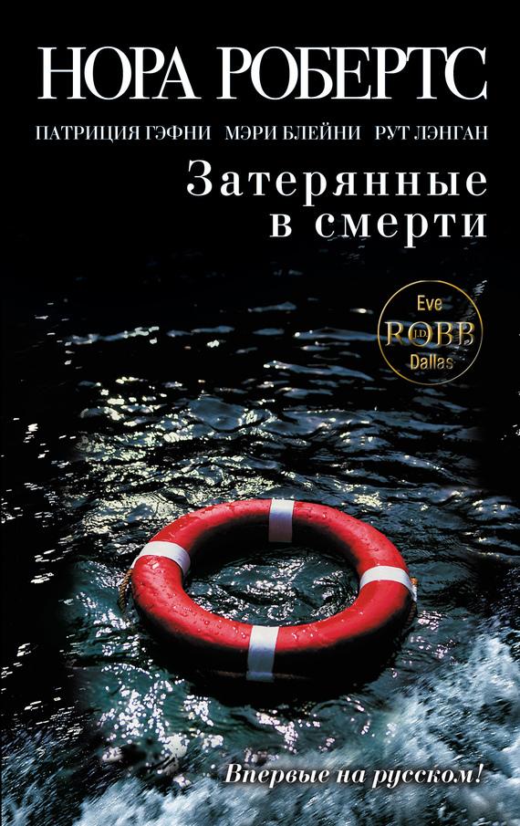 Нора Робертс  скачать книги бесплатно в epub fb2 rtf