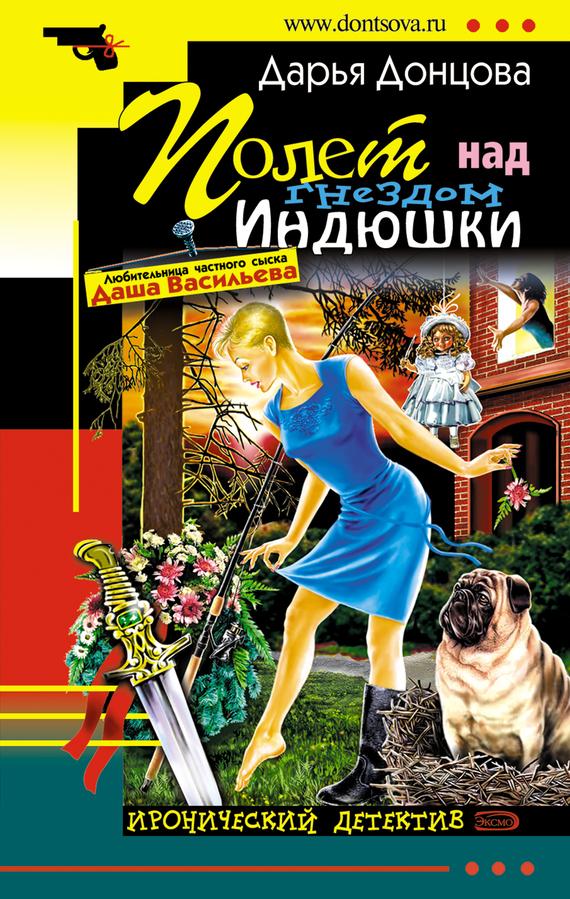 дарья донцова кулинарная книга для мультиварки