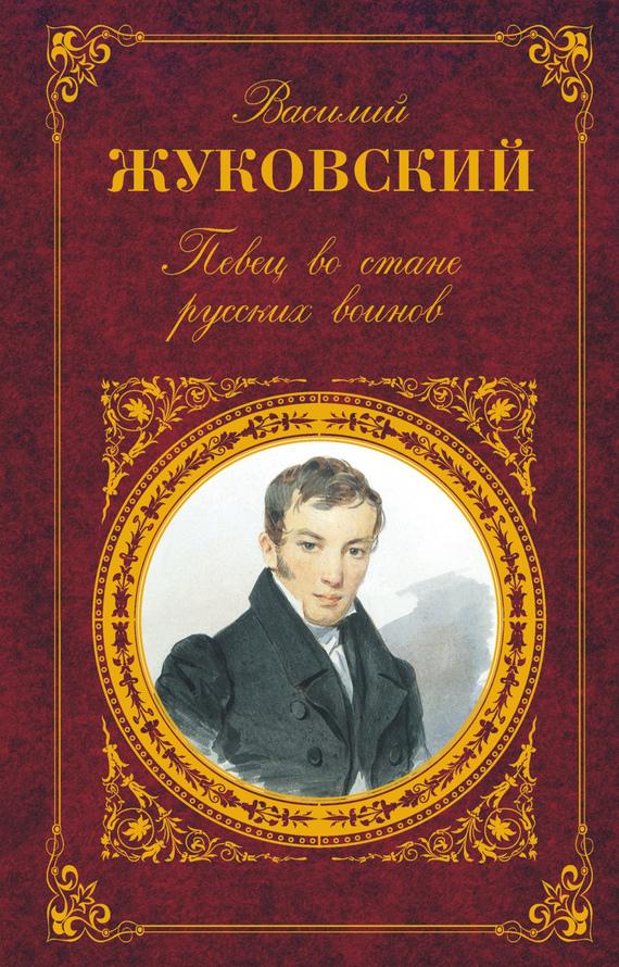 Обложка книги жуковский восстание русских воинов