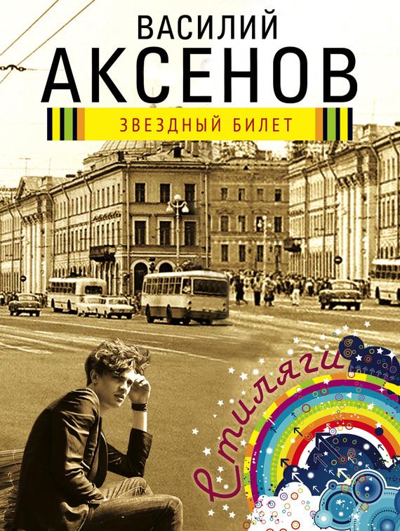 Учебник по русскому языку 6 класс львова 2 часть читать онлайн