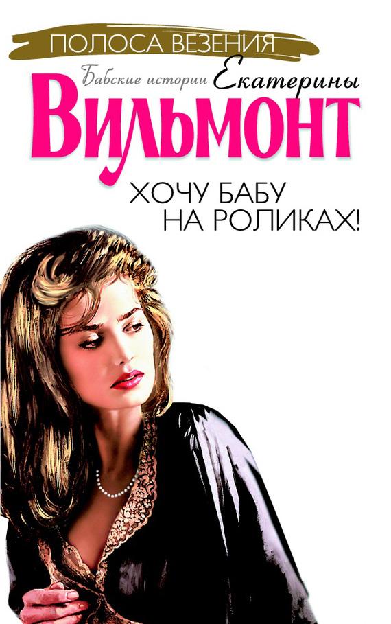 Читать книгу екатерина вильмонт