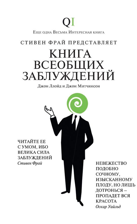 Обложка книги стивен фрай всеобщих заблуждений