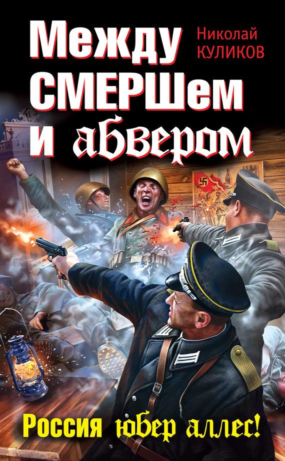 Книги война штрафбат