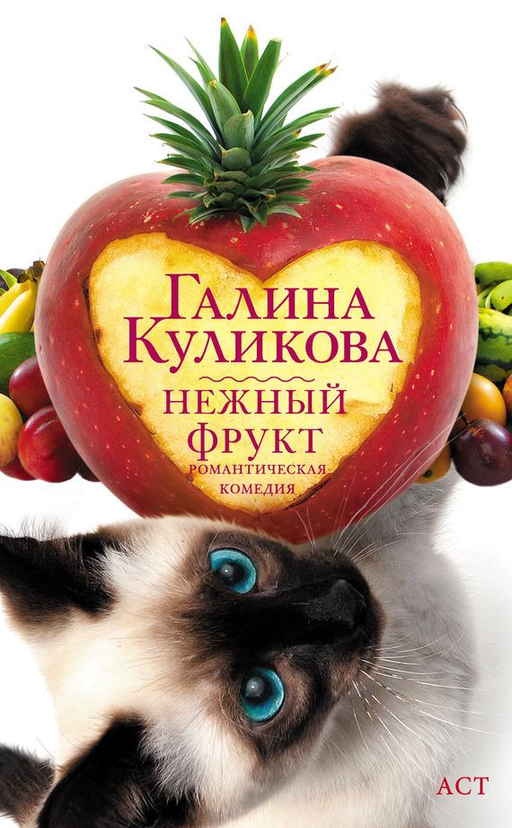Галина куликова читать онлайн бесплатно