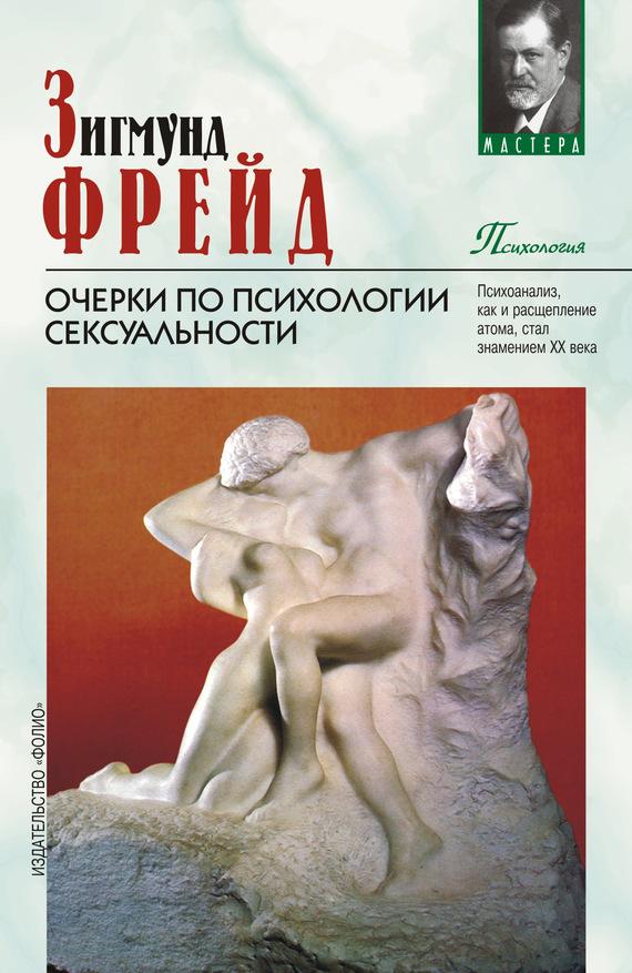 o-zhenskoy-seksualnosti-freyd
