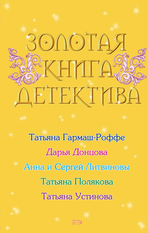 Книга золотая книга заговоров скачать
