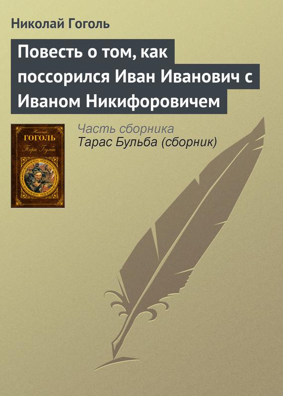Гоголь Миргород скачать Epub