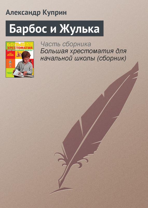 Учебник по русскому языку 10 класс греков учебник онлайн читать