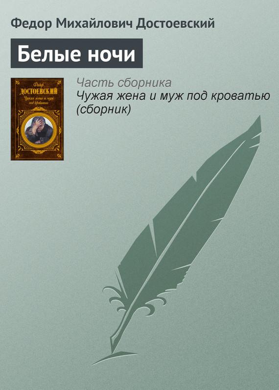 достоевский книги скачать pdf