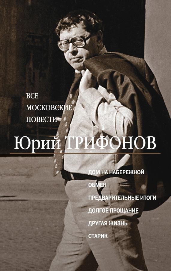 28 августа - 90 лет со дня рождения писателя ювтрифонова (1925 20141981)