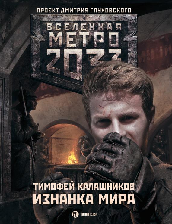 Метро 2033 Проект Книги
