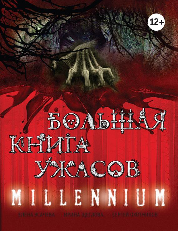 Большая книга 10 ужасов