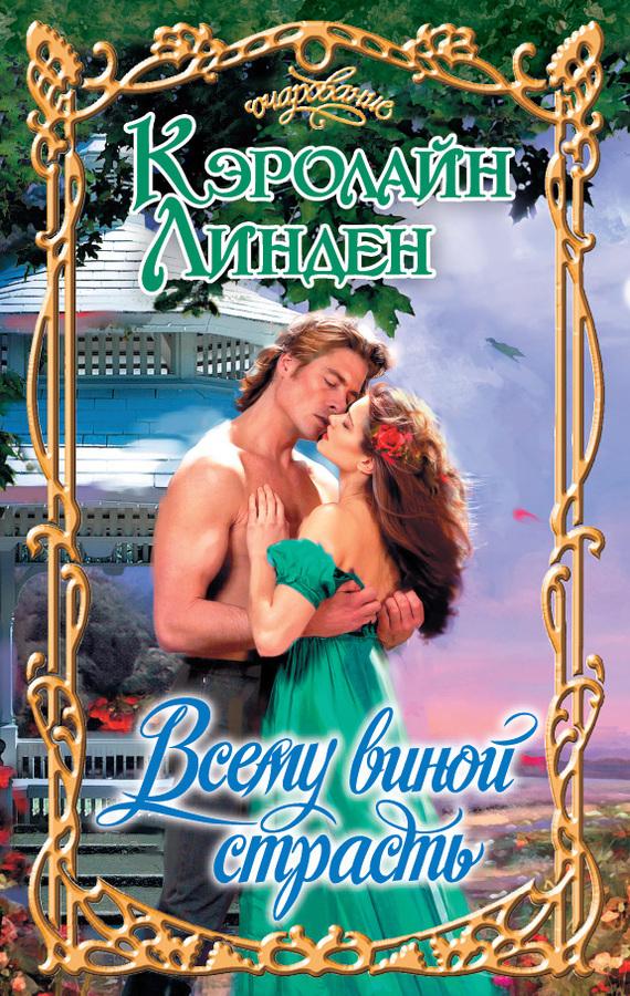 исторические любовные романы скачать бесплатно онлайн книги