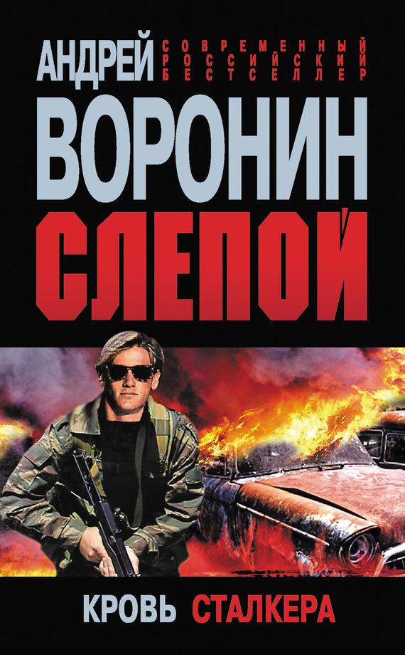 Андрей воронин fb2
