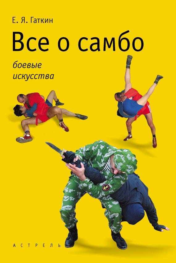 Книги рукопашный бой скачать бесплатно