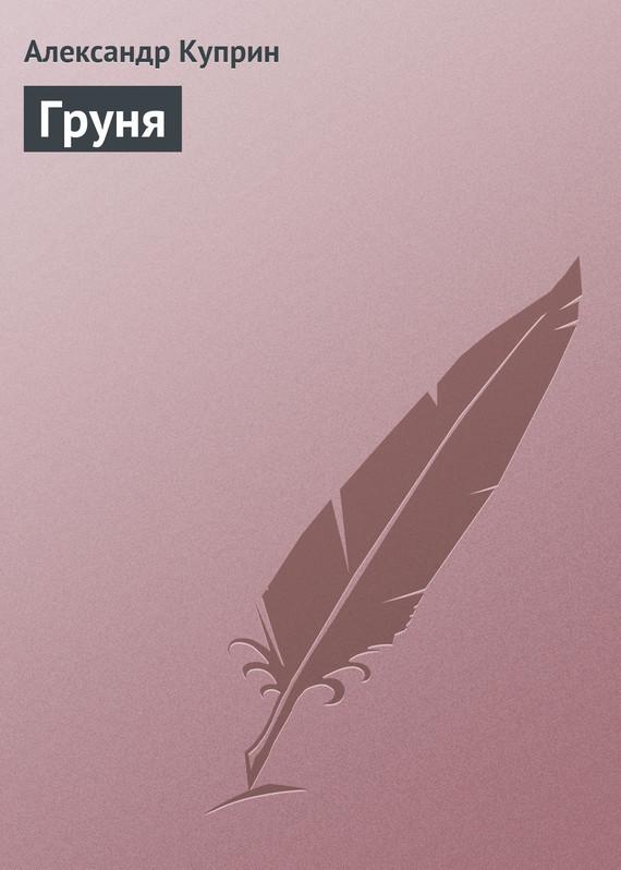 Бунин листопад скачать бесплатно fb2