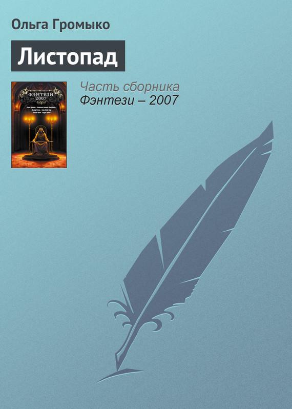 Громыко ольга профессия ведьма читать онлайн