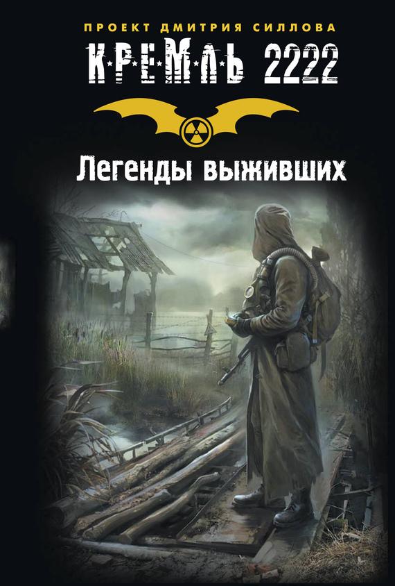 Кремль 2222 все книги по порядку скачать