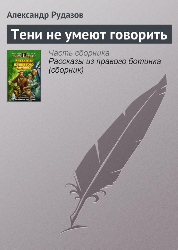Александр Рудазов книги скачать