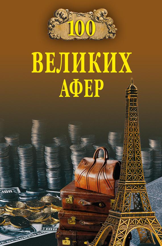 http://be2.aldebaran.ru/static/bookimages/08/13/97/08139762.bin.dir/08139762.cover.jpg