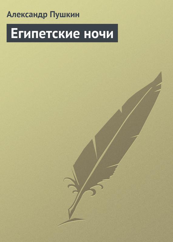 пушкин египетские ночи скачать fb2
