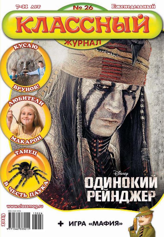 Обложка книги Классный журнал №34/2013