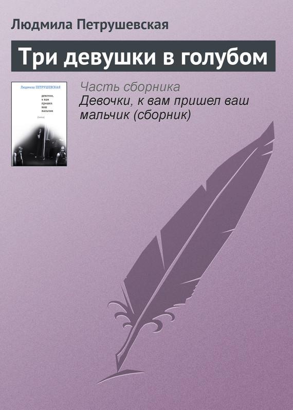 петрушевской книги скачать