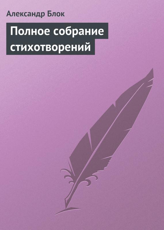 сборник стихов блок скачать pdf