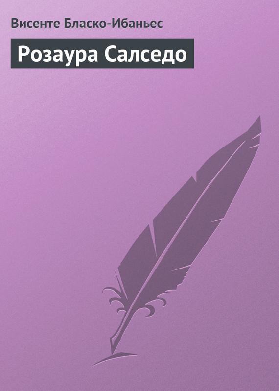Книга Розаура Салседо