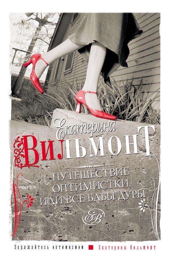 Скачать бесплатно книги екатерины вильмонт fb2
