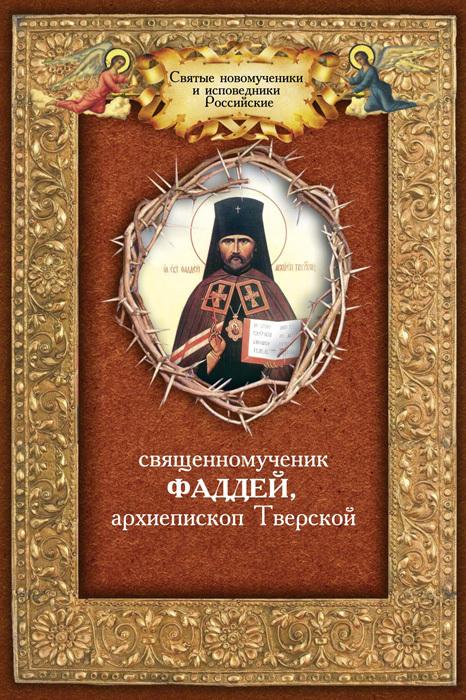 Священномученик Фаддей, архиепископ Тверской