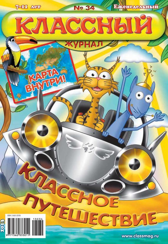 Книга Классный журнал №34/2013