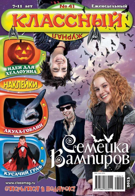Классный журнал №34/2013