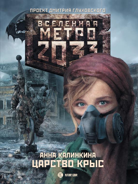 Читать метро 2033 на андроид
